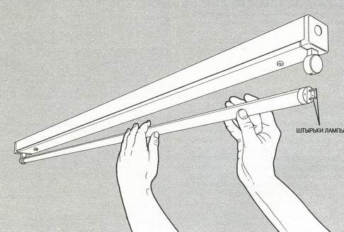 установка лампы дневного света